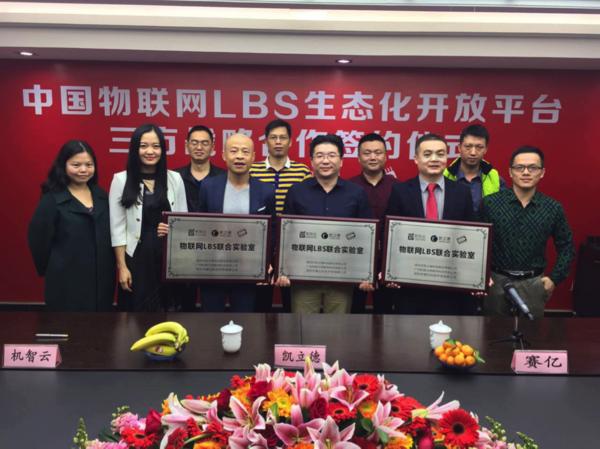 机智云、凯立德、赛亿联袂打造物联网LBS生态平台